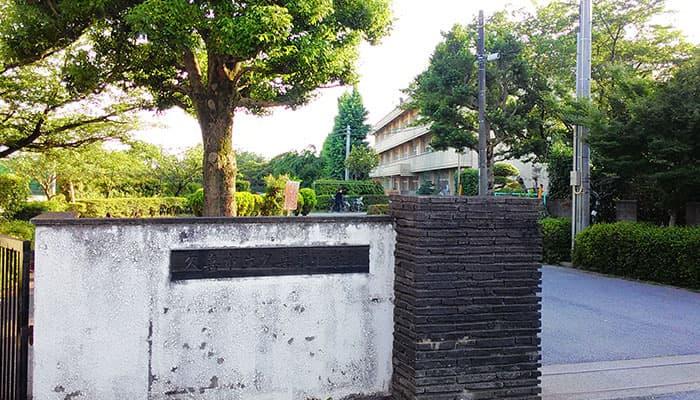 久喜市立 久喜東小学校