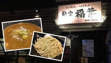 久喜の名店「麵屋稲葉Kuki Style」で食べる濃厚なつけ麺をレポートします!