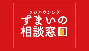 久喜駅徒歩2分!すまいの相談窓口 不動産賃貸・売買・リフォーム