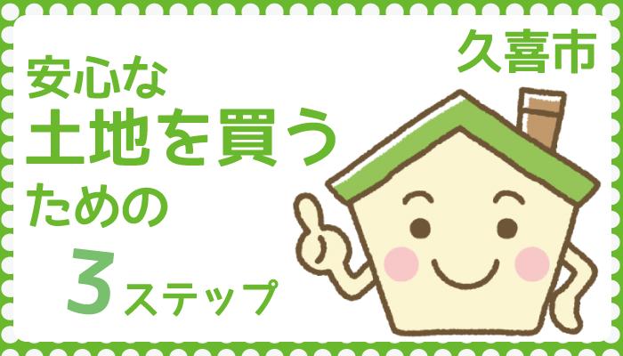 久喜市で安心な土地を買うための3ステップ!