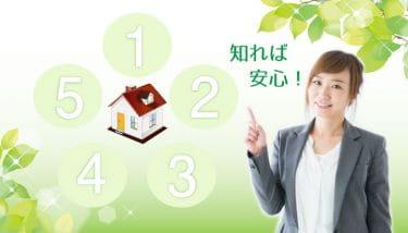 久喜市で不動産を迅速・安全に売却するポイント5つ!