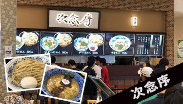 久喜にOPENした新店「次念序 モラージュ菖蒲店」で食べる濃厚なつけ麺をレポートします!