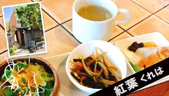 久喜 隠れ家的レストラン「紅葉(くれは)」スープ・前菜・外観