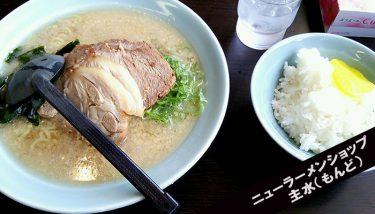 久喜 ニューラーメンショップ主水(もんど)
