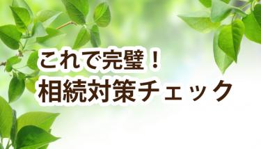 これで完璧!久喜市の不動産相続対策 起こりうるリスクをチェック!
