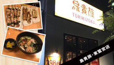 久喜市 東鷲宮駅前にNEW OPENしました焼鳥居酒屋チェーン店「鳥貴族」をレポートします!