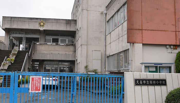 久喜市立 桜田小学校
