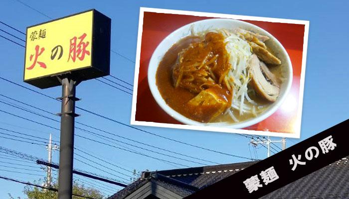 久喜 ラーメン 蒙麺火の豚 外観