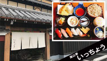 もうすぐ1周年!久喜の新しい飲食店「海山亭いっちょう」をレポートします!