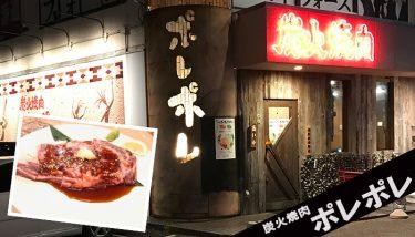 久喜駅徒歩5分!『炭火焼肉ポレポレ』で美味しい焼肉!