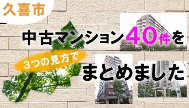 久喜市 中古マンション40件を3つの見方でまとめました