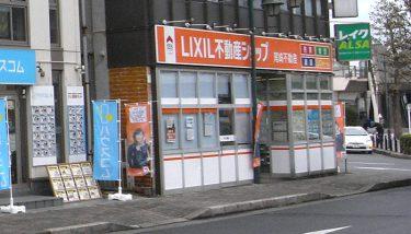 久喜市の不動産会社「尾崎不動産」のご紹介