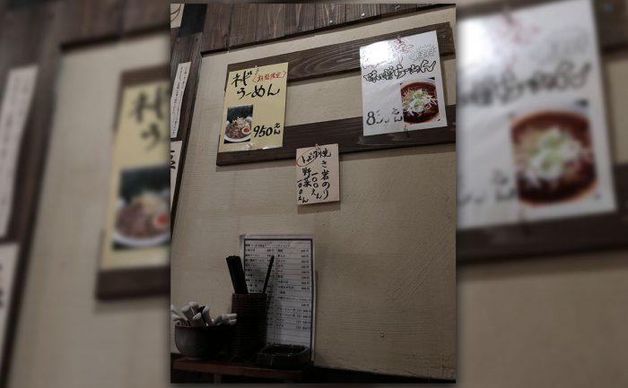 久喜 らーめんさくら 店内メニュー2