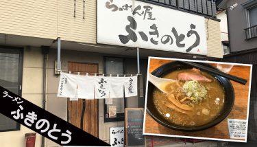 久喜の美味しい味噌ラーメン、つけ麺が人気な「ふきのとう」をレポートします!