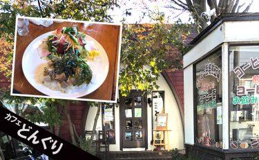 久喜の隠れ家的カフェ!「珈琲屋どんぐり」のあったか優しいメニューを味わいました