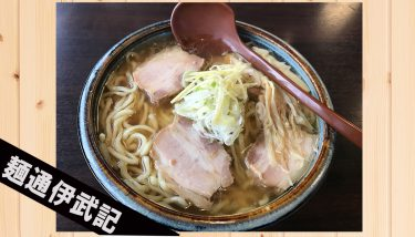 久喜の濃厚ラーメン店「麺通伊武記」をレポートします!