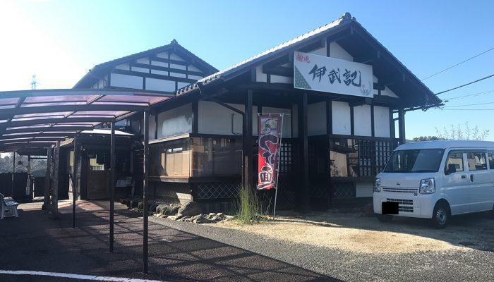 久喜の濃厚ラーメン店「麺通伊武記」