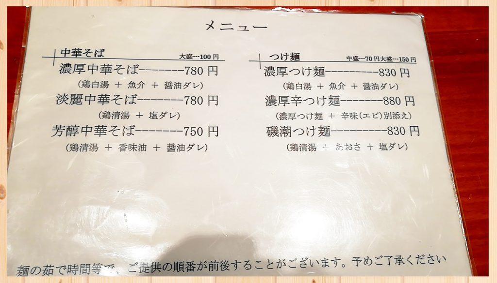久喜・菖蒲 ラーメン 輝羅 キラ メニュー