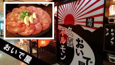 久喜駅西口駅前ビル内にある焼肉屋「久喜ホルモン おいで屋」をレポートします!