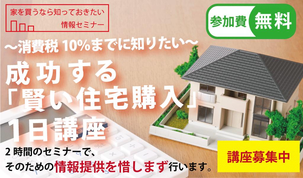 家を買うなら知っておきたい情報セミナー 消費税10%までに知りたい 成功する「賢い住宅購入」1日講座 フジハウジングの1日講座