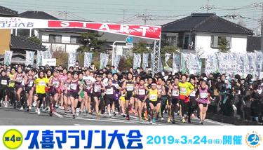 久喜マラソン大会2019 開催レポート!