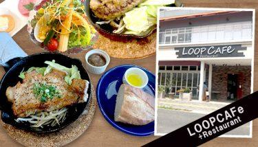久喜駅から歩いて10分の人気店「ループカフェ+レストラン久喜店」で大満足なランチをレポートします!