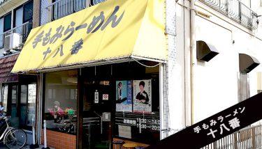 お昼時は行列ができる久喜市の大人気ラーメン店「手もみラーメン 十八番」をレポートします!