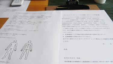 【久喜市】カイロプラクティック体験レポート -仕事終わりに、整体で姿勢をキレイに