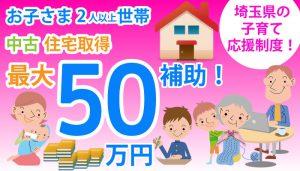 埼玉県 子育て支援制度 フジハウジングが紹介
