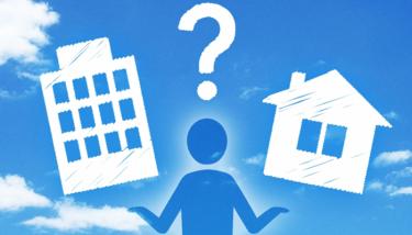 持ち家と賃貸どちらがお得?