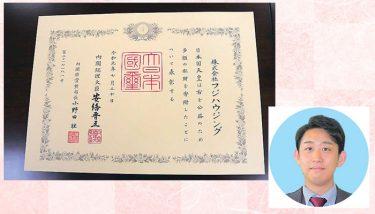【久喜市】天皇陛下から紺綬褒章 -まちづくり貢献でフジハウジング