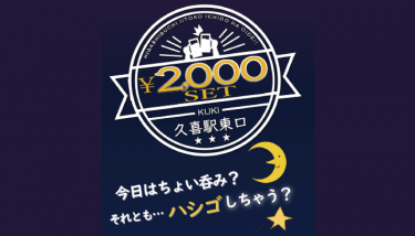 「ちょい飲み・久喜駅東口2000円セット」コスパ最高説を確かめてみた