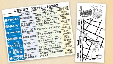【久喜市】久喜駅東口を元気にしていこうと飲食7店主がスクラム