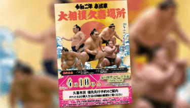 【久喜市】大相撲 久喜場所 20年ぶり 4月10日に久喜市総合体育館