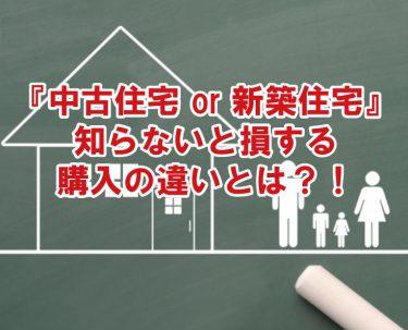 『中古住宅 or 新築住宅』 知らないと損する購入の違いとは?!
