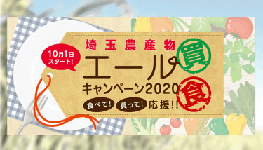 新米・苺が30%割引!埼玉農産物エールキャンペーンがスタート