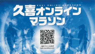 【久喜市】11月末まで受付「久喜オンラインマラソン」-走った累計でハーフに挑戦!12月より-