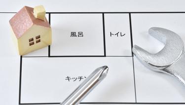 【先着100名様】久喜市のリフォームで使える助成金がスタート
